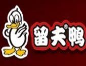 留夫鸭熟食