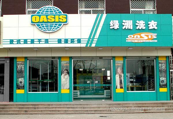 绿洲洗衣设备加盟代理全国招商_3