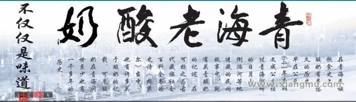 小西牛青海老酸奶加盟代理全国招商_1