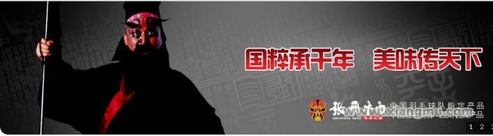 张飞牛肉全国招商加盟_3