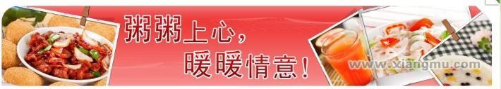 宏状元粥店加盟连锁店招商_2