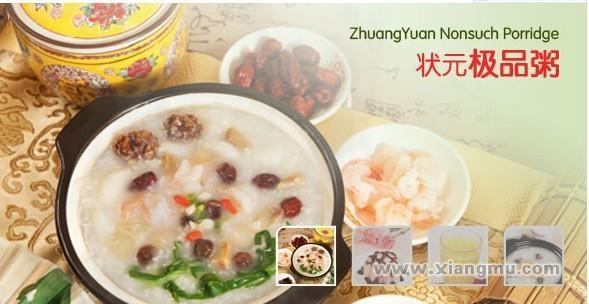 宏状元粥店加盟连锁店招商_4