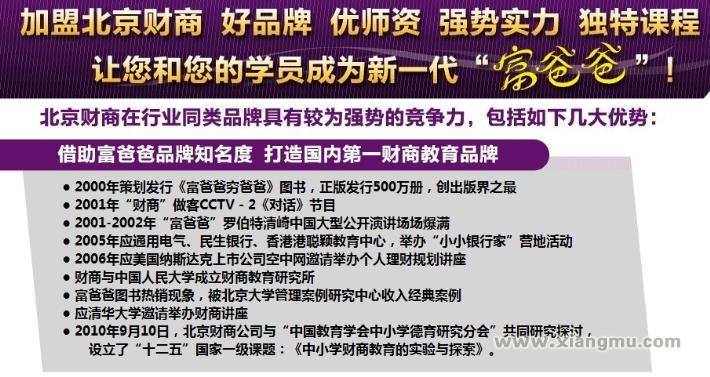 财商教育加盟代理全国招商_6