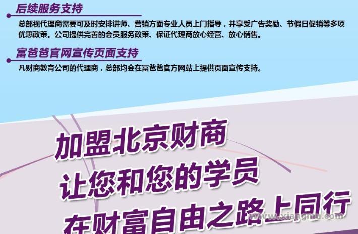 财商教育加盟代理全国招商_9