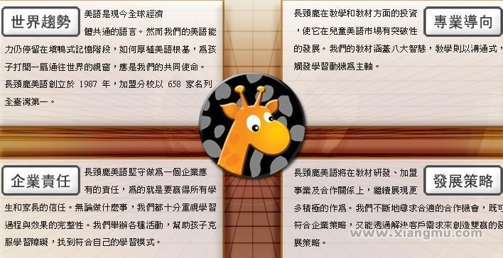 长颈鹿美语加盟代理全国招商_2