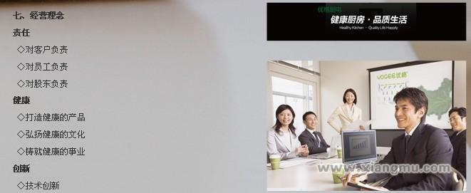 优格厨电加盟代理全国招商_4