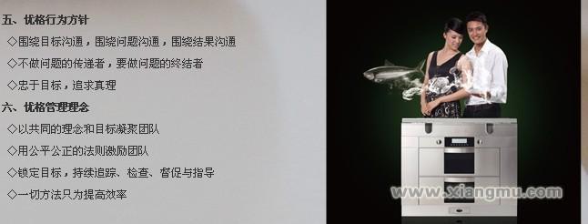 优格厨电加盟代理全国招商_6