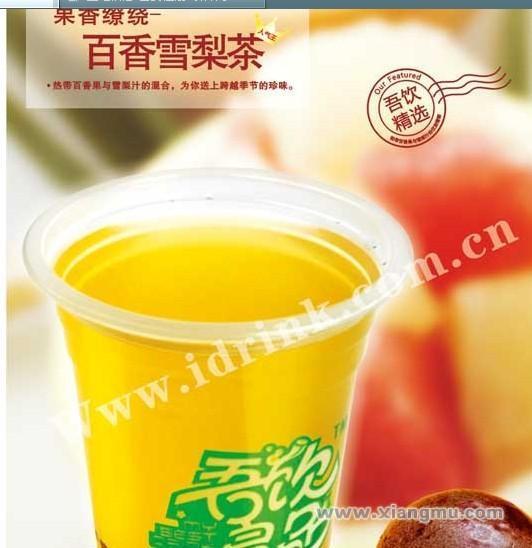 吾饮良品加盟连锁店全国招商_6