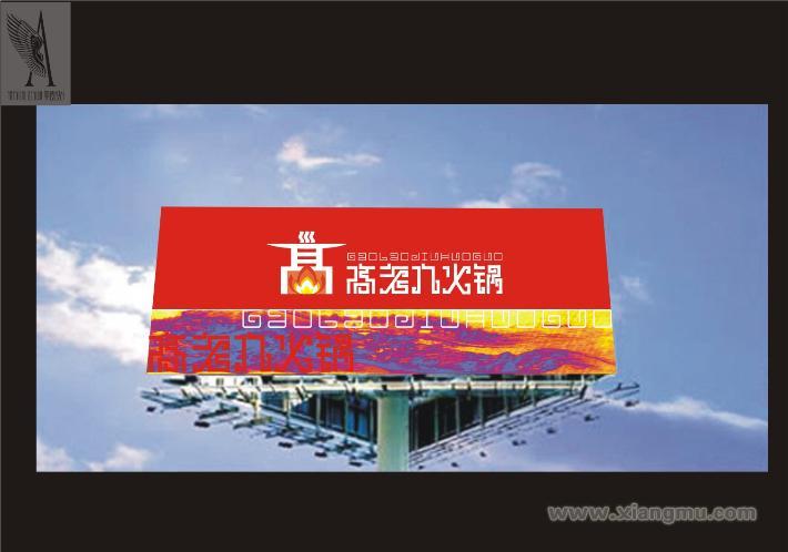 高老九火锅招商加盟_2