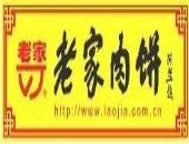 老家肉饼快餐连锁店目前放开北京市场加盟