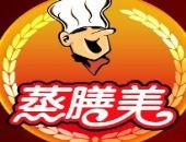 蒸膳美中式快餐连锁