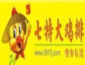 七特大鸡排招商加盟