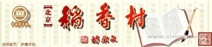 稻香村休闲食品加盟_2