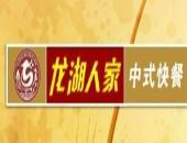 龙湖人家快餐加盟代理全国招商