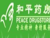 重庆和平药房加盟代理全国招商
