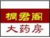 重庆桐君阁大药房