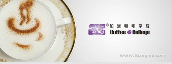 铂澜咖啡加盟_1