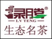 绿腾生态茶
