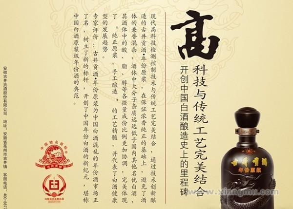 古井贡酒加盟代理火爆招商_1