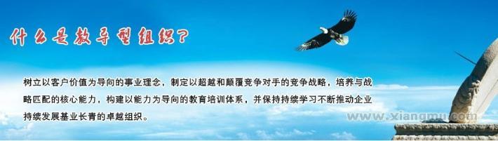 行动成功企业管理培训加盟连锁全国招商_2