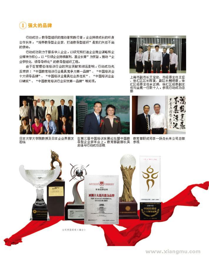 行动成功企业管理培训加盟连锁全国招商_3