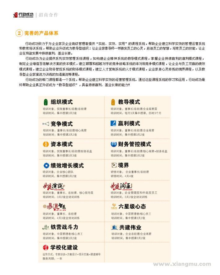 行动成功企业管理培训加盟连锁全国招商_4