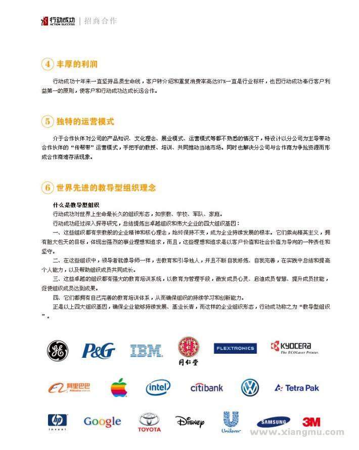 行动成功企业管理培训加盟连锁全国招商_6