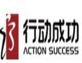 行动成功企业管理培训