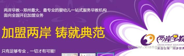 来自台湾与世界同步的婴幼儿早教机构两岸早教加盟_1