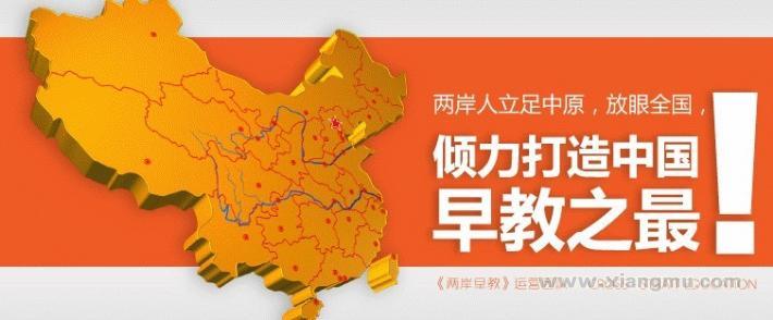 来自台湾与世界同步的婴幼儿早教机构两岸早教加盟_3