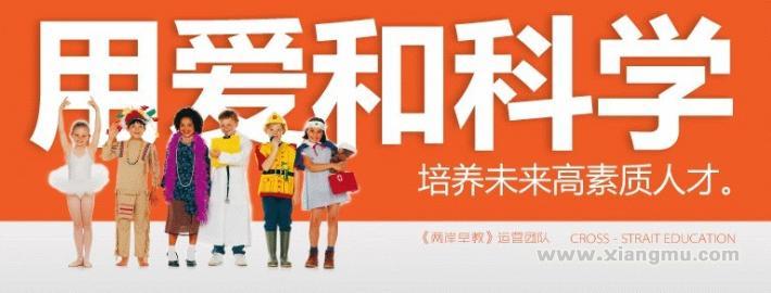 来自台湾与世界同步的婴幼儿早教机构两岸早教加盟_4