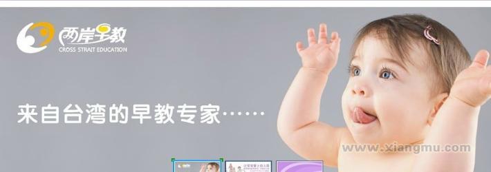 来自台湾与世界同步的婴幼儿早教机构两岸早教加盟_5