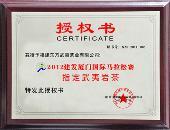 大红袍体验馆全方位升级 东方武夷茶业