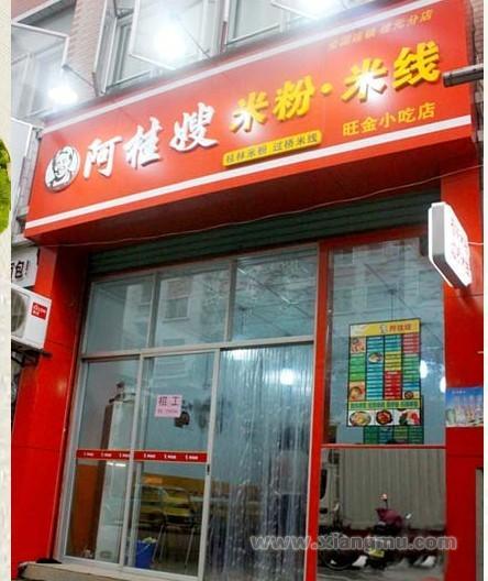 阿桂嫂桂林米粉加盟连锁_2