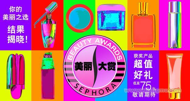 丝芙兰化妆品加盟代理_3
