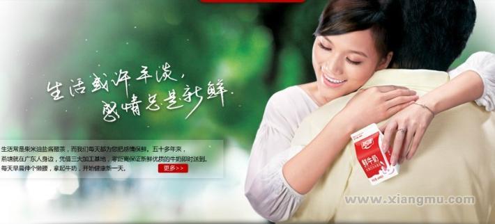 燕塘牛奶加盟招商_5