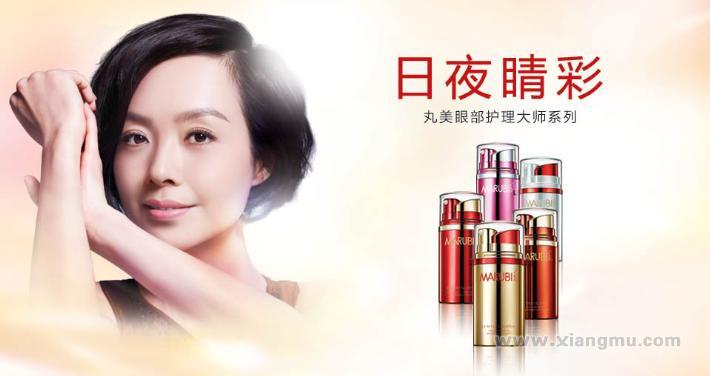 丸美化妆品加盟代理诚邀全国专柜经销_2