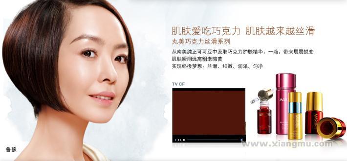 丸美化妆品加盟代理诚邀全国专柜经销_3