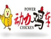 动力鸡车鸡排加盟连锁,无需厨房,鸡排流动档口经营