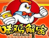 味鸡解密鸡排加盟代理,正宗台湾鸡排加盟