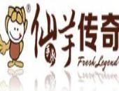 仙芋传奇甜品加盟连锁,甜品培训品牌