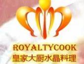 皇家大厨水晶料理