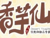 香芋仙甜品店加盟连锁