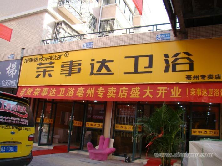 荣事达卫浴加盟代理专卖店全国招商_5