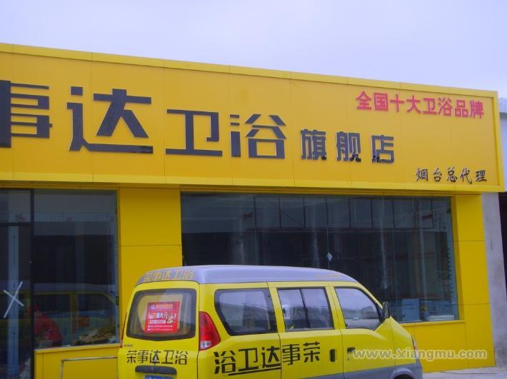 荣事达卫浴加盟代理专卖店全国招商_7