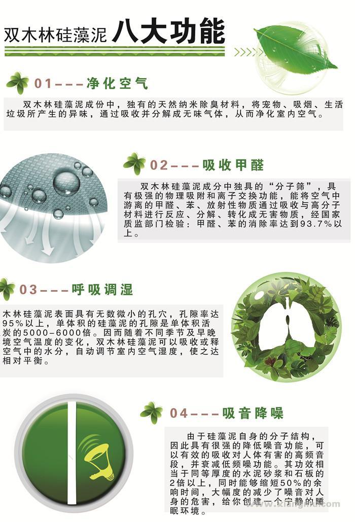 双木林硅藻泥加盟代理全国招商_1