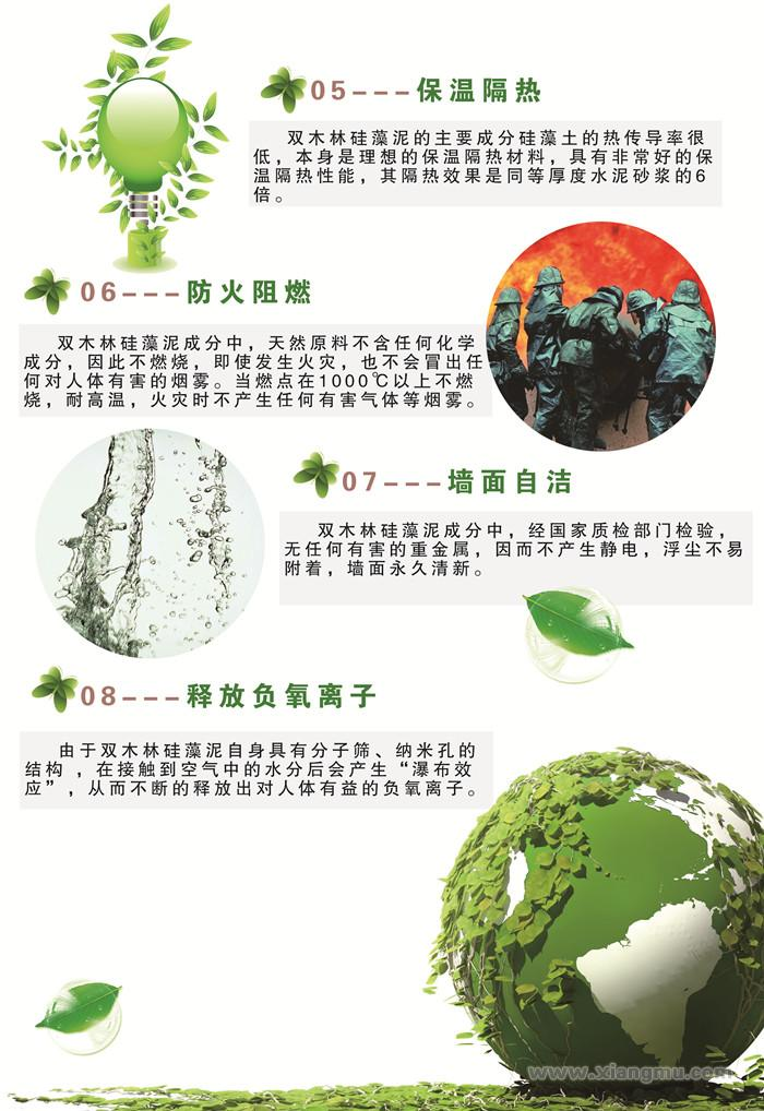 双木林硅藻泥加盟代理全国招商_2