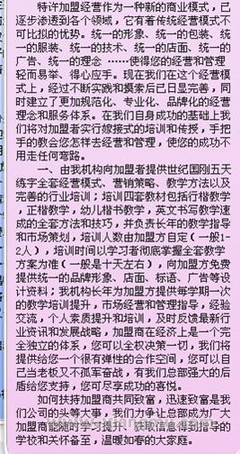 世纪国刚练字学校加盟办学全国招商_3