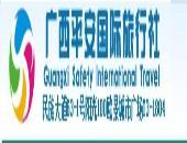 广西平安国际旅行社有限公司