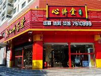 心佛茶行禅茶招商加盟,古董交流、禅修基地